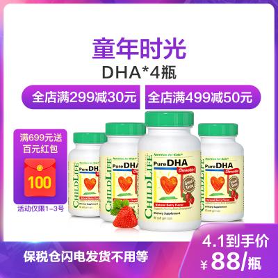 【聰明小精豆】美國童年時光 鱈魚油DHA膠囊4瓶 90粒/瓶裝 6個月-12歲