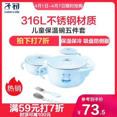 子初兒童保溫餐具嬰兒碗勺套裝吸盤輔食碗寶寶吃飯碗不銹鋼5件套/藍色