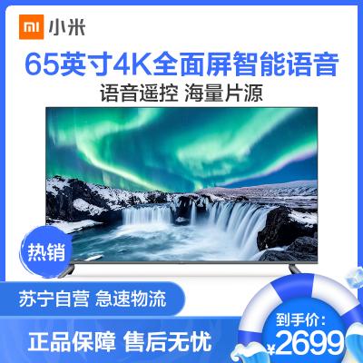 小米(mi)全面屏電視 65英寸E65C 4K超高清 人工智能語音 網絡液晶平板彩電大屏電視機自營