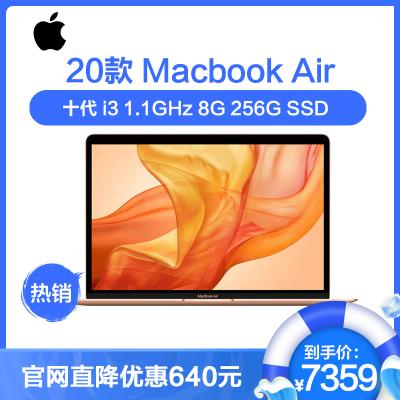 Apple 蘋果 MacBook Air 十代 i3 1.1GHz 8G 256G SSD 2020新款 13.3筆記本電腦 Retina屏 輕薄本 MWTL2CH/A 金色