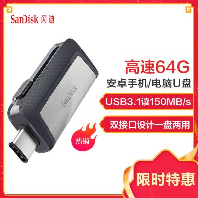 闪迪(Sandisk)64GB U盘 Type-C接口 至尊高速手机电脑两用双接口OTG内存扩容 灰色