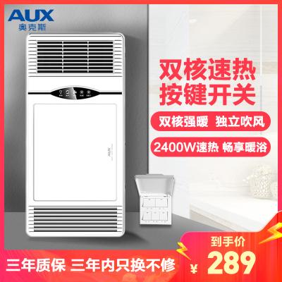 奧克斯浴霸燈集成吊頂排氣扇換氣LED照明一體風暖型衛生間取暖浴室暖風機A007