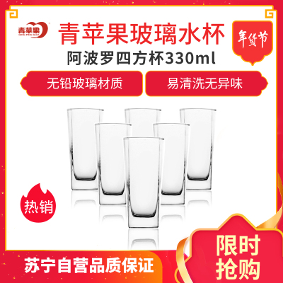 青苹果玻璃水杯茶杯创意厚底果汁杯耐热茶饮杯330ml6只装ES5103