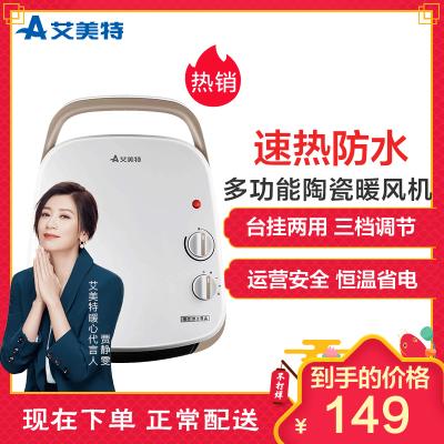 艾美特(Airmate) 取暖器 暖风机 HP20140-W PTC陶瓷 浴居两用 防水取暖器