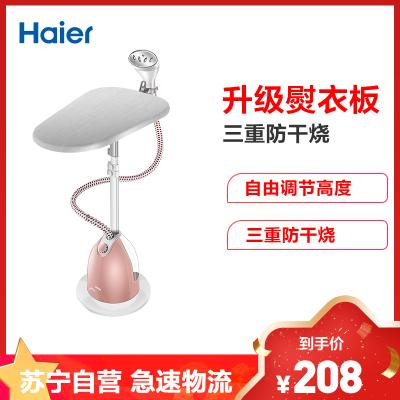 海爾(Haier)掛燙機HY-GD1802FG2 大功率平掛兩用 調節熨板 強勁蒸汽 防干燒 熨衣神器