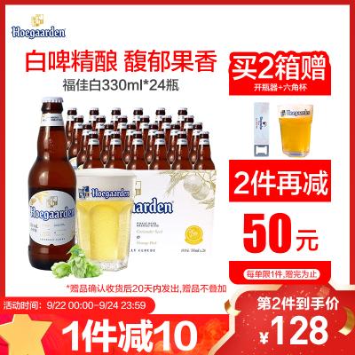 福佳(Hoegaarden)白啤酒小麥精釀啤酒330ml*24瓶整箱裝