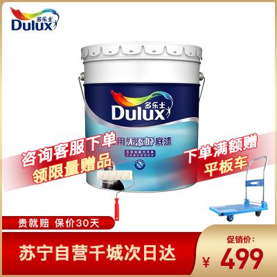 多樂士(Dulux) 通用無添加底漆內墻乳膠漆 墻面底漆油漆涂料 A914 18L