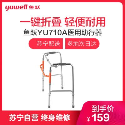 魚躍YU710A四腳老人助步器拐杖康復助力架可折疊輔助走器