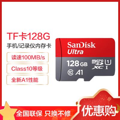 閃迪(Sandisk)128GB TF卡手機內存卡 讀100MB/s 存儲卡 A1 Micro SD卡 CLASS 10
