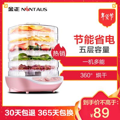 金正(NiNTAUS) JZE-R2 干果机小型迷你家用干果机水果蔬菜烘干食物节能省电
