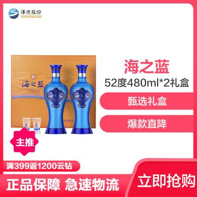 洋河(YangHe) 藍色經典 海之藍 52度 480ml*2 禮盒裝 濃香型白酒 口感綿柔(新老包裝隨機發貨)