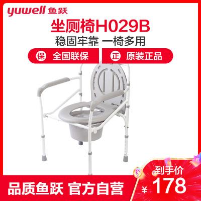 魚躍(YUWELL) 坐便椅老人坐便器洗澡椅馬桶椅醫用坐便器坐廁型H029B