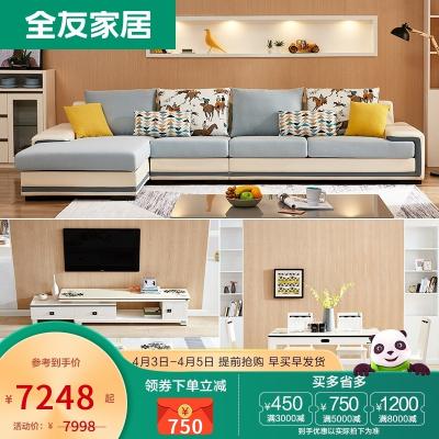 【搶】全友家居 簡約現代餐廳客廳家具組合套裝 102085C+120358