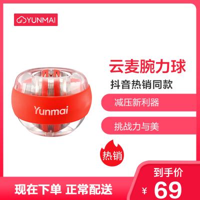 ( YUNMAI ) 云麥腕力球紅色YMGB-Z701腕力器抖音小米有品同款手臂鍛煉