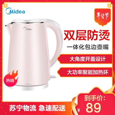 美的(Midea)电水壶 WHJ1705b 1.7L 大容量 双层防烫 食品级不锈钢 防干烧 电热水瓶电水壶 裸粉色