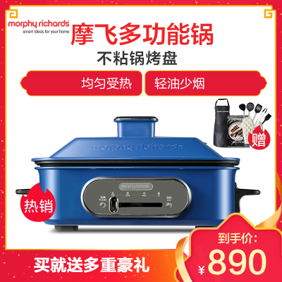 摩飞电器(Morphyrichards)MR9088 蓝色 多功能锅料理锅电烧烤锅电火锅蒸锅2.5L韩式方锅防干烧功能