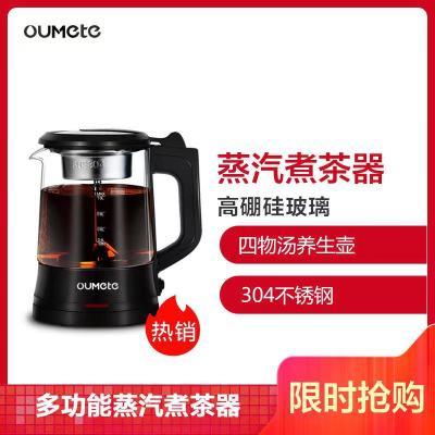 欧美特(OUMETE)M-DS10A煮茶器黑茶煮茶壶蒸汽自动电茶壶泡茶花茶养生壶 经典黑901-1000ml高硼硅玻璃