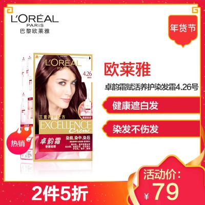 欧莱雅(L'OREAL)卓韵霜赋活养护染发霜4.26号 紫棕色(染前修护精华乳1