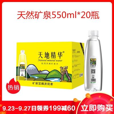 天地精華 天然弱堿礦泉水550ml*20瓶 飲用水整箱裝 礦泉水小瓶 非純凈水