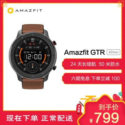 华米Amazfit GTR 智能手表 运动手表 24天续航 GPS 50米防水 NFC 47mm 铝合金版