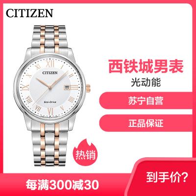 西鐵城citizen手表男情侶款間金色日期顯示不銹鋼表帶羅馬數字光動能表 BM6974-51A