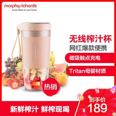 摩飛電器 (Morphyrichards)MR9600榨汁機原汁機便攜式充電按鍵小型迷你電動果汁機榨汁杯櫻花粉300ML