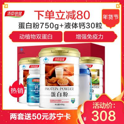 汤臣倍健 蛋白粉600g+植物蛋白150g+钙30粒 蛋白质成人孕妇中老年 增强免疫力旗舰店品质