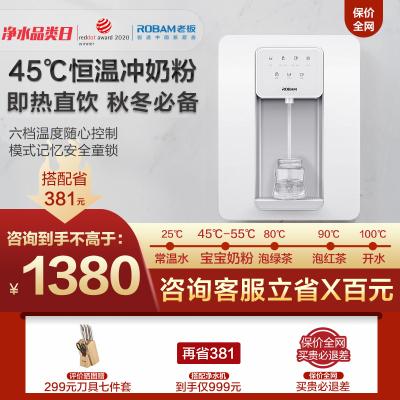 老板(ROBAM)凈水器 壁掛式溫熱兩用 飲水機 開水機 溫熱一體管線機 速熱飲水機 熱水器 GX03管線機