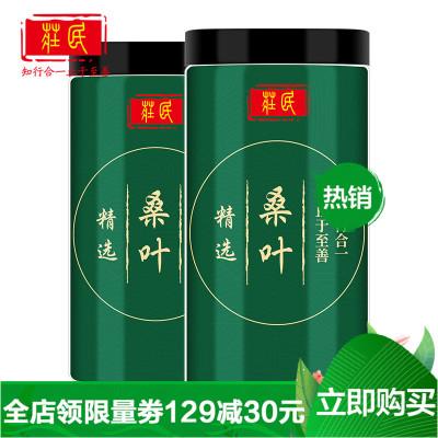 莊民(zhuangmin)桑葉100g*2罐共200g 桑葉茶 霜桑葚葉 干桑葉 精選好貨桑葉顆粒茶 花草茶葉泡水