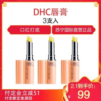 3支装|DHC药用唇膏1.5g