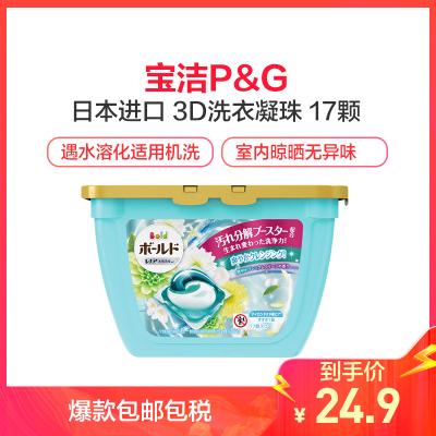 【2020年新款】寶潔(Procter&Gamble) 日本原裝 柔順3D洗衣凝珠 洗衣液球 淺藍色百合花香型 17顆