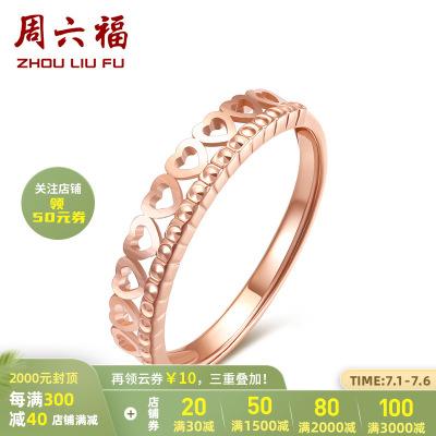 周六福(ZHOULIUFU) 珠寶18K金戒指女士款 心形皇冠玫瑰金彩金戒指 多彩KI015178