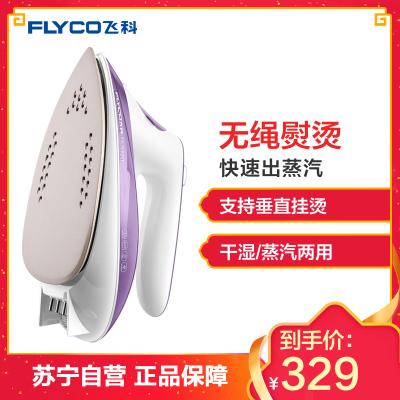 飞科(FLYCO)电熨斗FI9320 无绳设计电子调节垂直熨烫低温止漏过热保护自动断电自动收线家用烫斗熨斗