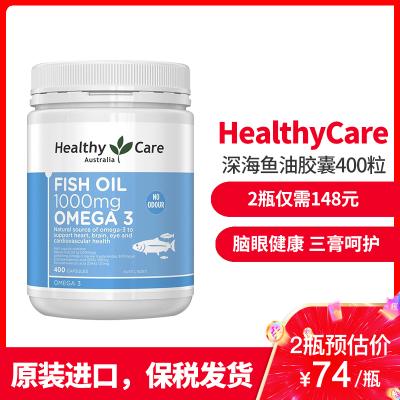 【2瓶148元】Healthy Care深海魚油膠囊1000mg 400粒/瓶裝 澳洲原裝進口 深海魚油 預售2周后發