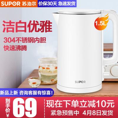 蘇泊爾(SUPOR)電水壺SW-15T715白色 1.5L 燒水壺家用 304不銹鋼 自動斷電 雙層防燙STRIX溫控器