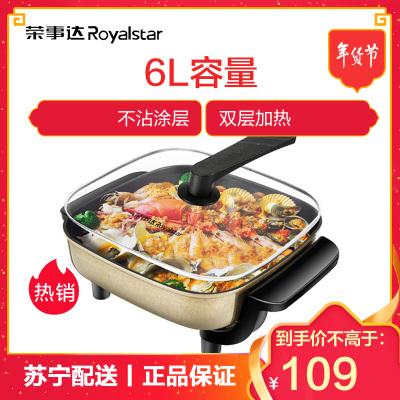 荣事达(Royalstar)韩式多功能电热锅HG-1595电火锅6升大容量双管加热不沾内锅可立把手锅盖