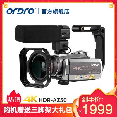 欧达(Ordro) HDR-AZ50 4K高清数码摄像机 64倍智能变焦2800万像素3英寸触控屏 摄像机高清家用专业/教学/直播/商用/婚庆/旅行DV/录像机/摄影机/摄像机4k