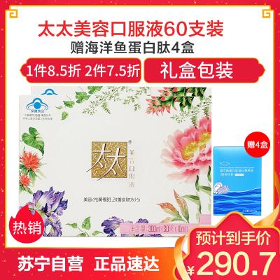 静心 太太药业(Taitai) 美容口服液10ml/支*30支*2盒60支600g 礼盒装 草本配方