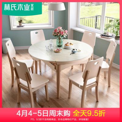 林氏木業簡約餐桌椅組合伸縮小戶型餐桌現代簡約方圓兩用餐桌椅LS159R1