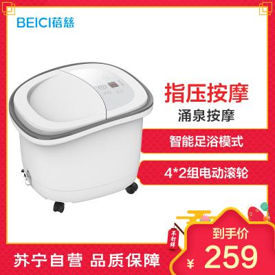 蓓慈(Beici)足浴器BZ523B智能家用电动滚轮指压按摩 足浴盆洗脚盆 定时功能设计 加热恒温泡脚桶 吴昕同款