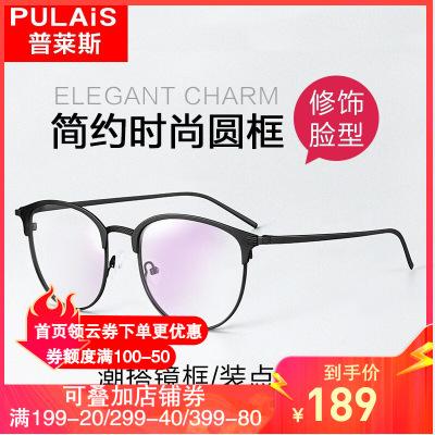 普萊斯(pulais)純鈦潮流近視眼鏡架防輻射平光護目鏡男女同款超輕眼睛框可配有度數成品眼鏡5010 黑色 配平光鏡片
