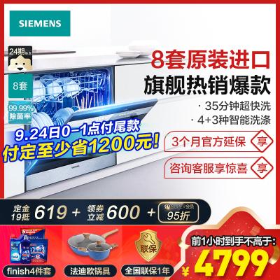 西門子(SIEMENS)洗碗器嵌入式加強烘干全自動 高溫消毒自動洗碗器 8套(A版)*SC74M620TI
