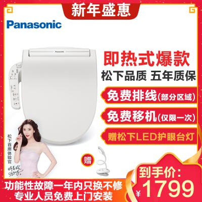 松下(Panasonic)智能马桶盖板洁身器坐便器盖板支持即热水洗便圈加温盖板缓降DL-5210CWS