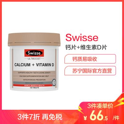 【Swisse娘娘鈣】Swisse斯維詩 鈣片+維生素D片 150片/瓶 澳洲進口 復合維生素 334克