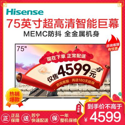 海信(Hisense)75E3D 75英寸4K超高清智能电视 AI音画 多屏互动 少儿模式 超大内存平板电视机