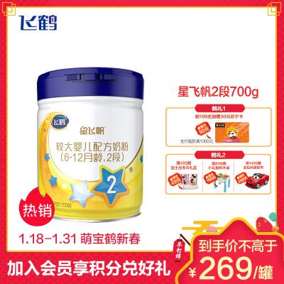 飞鹤(FIRMUS) 星飞帆较大婴儿配方奶粉 2段(6-12个月适用)700克罐装