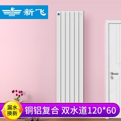 新飛暖氣片家用水暖銅鋁壁掛式散熱器定制采暖集中供暖水暖暖器片XTL132*60 655mm