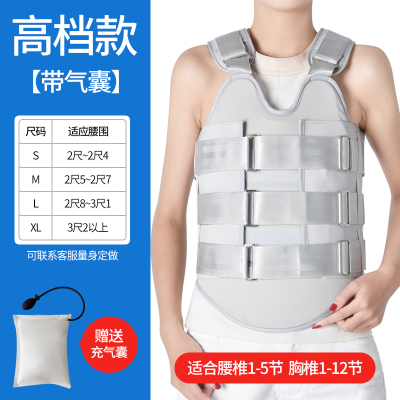 可調胸腰椎固定支具支架脊椎脊柱壓縮性骨折術后護具護腰帶 高檔款(帶氣囊) S