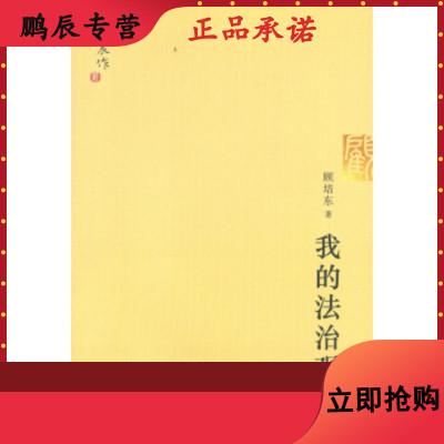 我的法治觀 法律出版社 9787511846761 顧培東