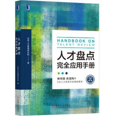 正版 人才盘点完全应用手册 机械工业出版社 北森人才管理研究院 9787111630388 书籍